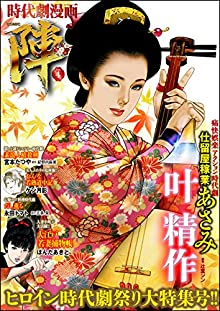 [雑誌] COMIC陣 Vol.4