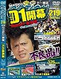 DVD OPTION Vol.219