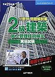 分野別問題解説集 2級建築施工管理技術検定実地試験〈平成29年度〉 (スーパーテキストシリーズ)