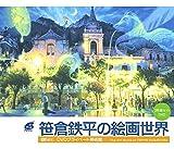 笹倉鉄平の絵画世界/2枚組セットDVD DVDプライベート美術館 The Art World of TEPPEI SASAKURA