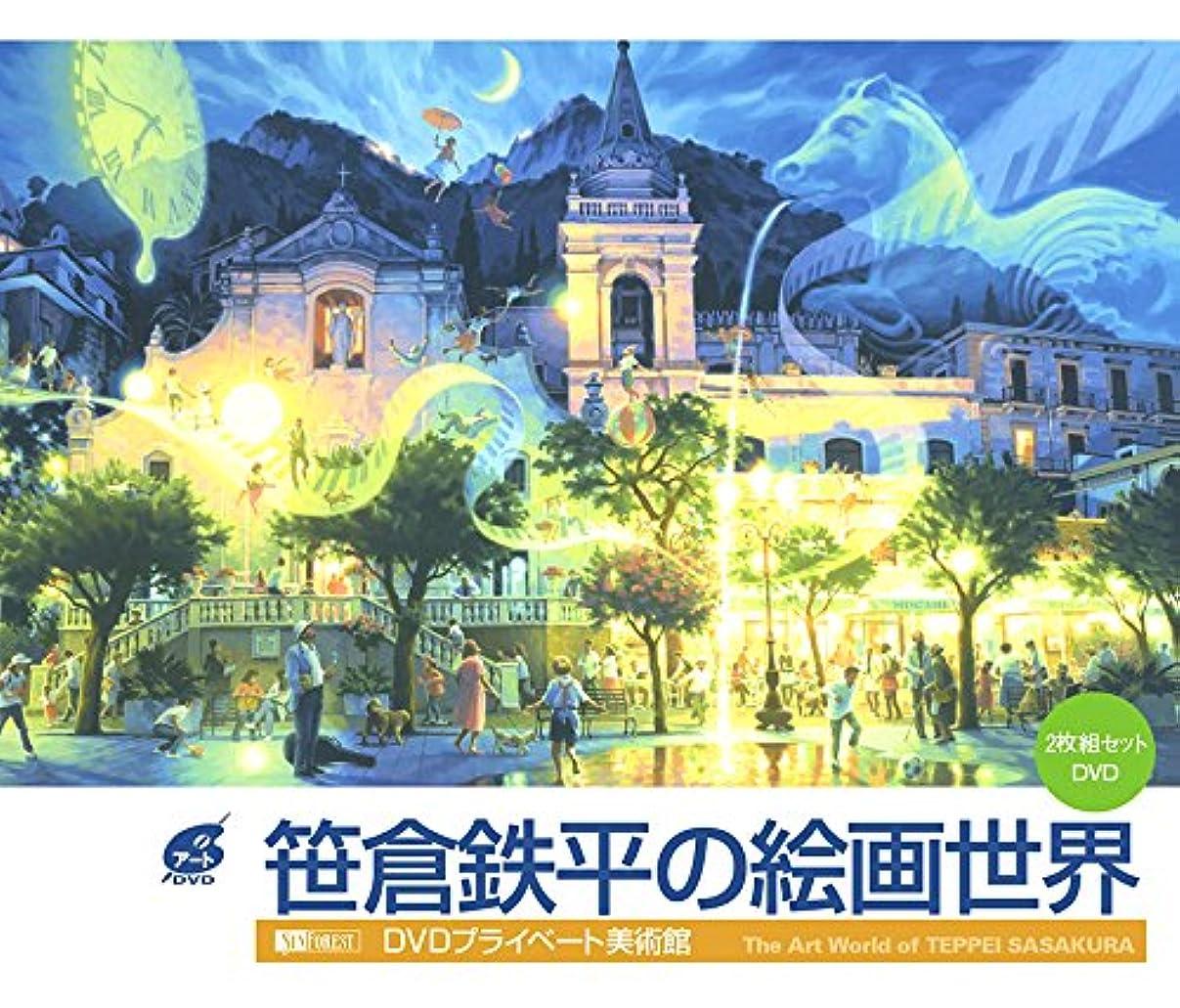 入るインテリア成功する笹倉鉄平の絵画世界/2枚組セットDVD DVDプライベート美術館 The Art World of TEPPEI SASAKURA