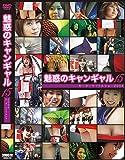 魅惑のキャンギャル 15 モーターサイクルショー2004 [DVD]