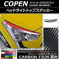AP ヘッドライトトップステッカー カーボン調 ダイハツ コペン ローブ/エクスプレイ LA400K 2014年06月~ ピンク AP-CF2701-PI 入数:1セット(2枚)