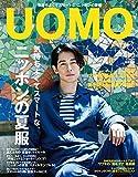 UOMO (ウオモ) 2017年8月号 [雑誌]