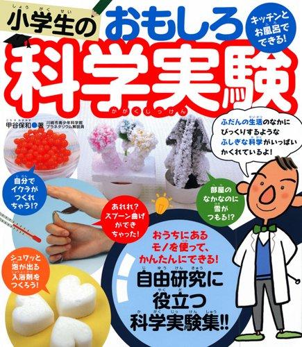 キッチンとお風呂でできる! 小学生のおもしろ科学実験の詳細を見る