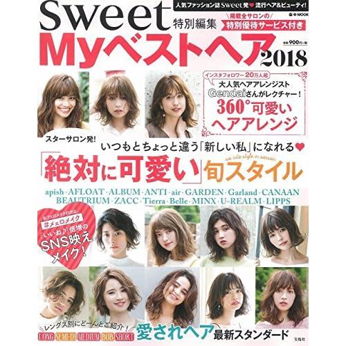 sweet特別編集 Myベストヘア2018 (e-MOOK)
