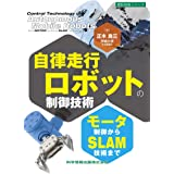 自律走行ロボットの制御技術-モータ制御からSLAM技術まで- (設計技術シリーズ)