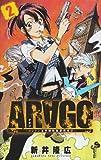 ARAGO 2 (少年サンデーコミックス)