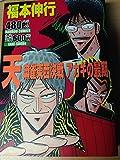 天 麻雀東西決戦アカギの最期 (バンブー・コミックス)