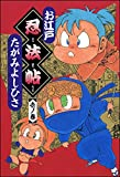 お江戸忍法帖 (壱ノ巻) (ぶんか社コミックス)