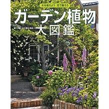 ガーデン植物大図鑑 (エディトリアル 園芸)