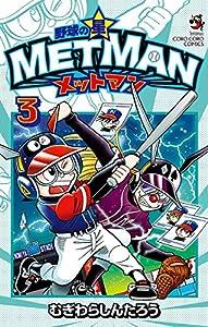 野球の星 メットマン 3巻 表紙画像