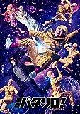 舞台「パタリロ! 」(予約特典付き) [DVD]