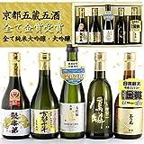 【金賞受賞酒】 京都 日本酒 飲み比べ セット300ml 5本 純米大吟醸 佐々木酒造 他