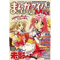 まんがタイムきらら MAX (マックス) 2007年 06月号 [雑誌]