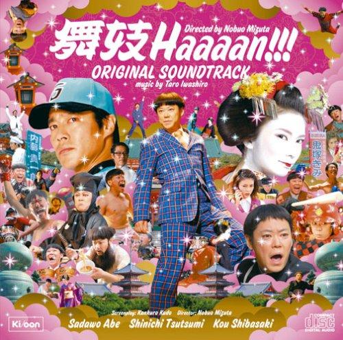 舞妓Haaaan!!! オリジナル・サウンドトラック