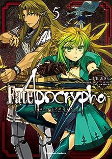 [東出祐一郎x石田あきら] Fate/Apocrypha 第01-05巻