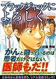 ブラックジャックによろしく 小児科・がん医療編 (アクションコミックス(COINSアクションオリジナル))