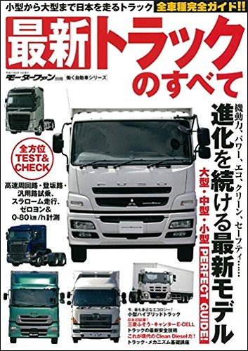 最新トラックのすべて—小型から大型まで日本を走るトラック全車種完全ガイド (モーターファン別冊 働く自動車シリーズ)
