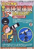 組立天体望遠鏡 35倍