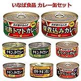 イナバ食品 いなば カレー缶詰セット 16缶 お試しセット