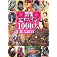 ビジュアル日本史ヒロイン1000人