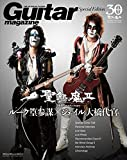 聖飢魔?30th Anniversary ルーク篁参謀/ジェイル大橋代官 Guitar Magazine Special Edition