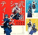 [まとめ買い] 武士道シックスティーン(アフタヌーンコミックス)