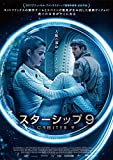 スターシップ9 [Blu-ray]