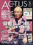 月刊北國アクタス 2017年 05 月号 [雑誌]