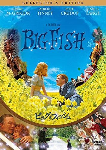 ビッグ・フィッシュ コレクターズ・エディション [SPE BEST] [DVD]