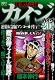 賭博黙示録カイジ 逆襲奴隷編 アンコール刊行!!! (講談社プラチナコミックス)