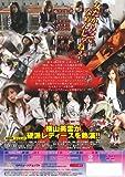 ヤンキー女子高生3~埼玉最強伝説~(ハードデザイン)[DVD]