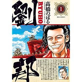 劉邦 (1) (ビッグコミックス)