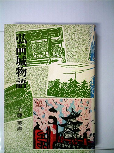 弘前城物語 (1976年)