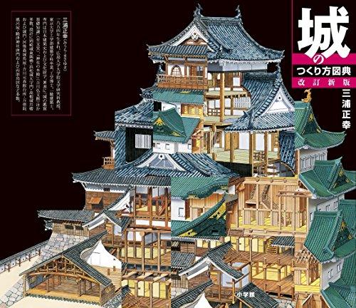 城のつくり方図典 改訂新版の詳細を見る