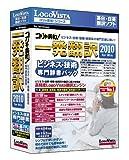 コリャ英和!一発翻訳 2010 for Win ビジネス・技術専門辞書パック 【CD-ROM版】