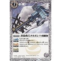 バトルスピリッツ 鉄砲機兵タネガシマ/烈火伝 第2章(BS32)/シングルカード
