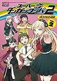 スーパーダンガンロンパ2さよなら絶望学園4コマKINGS 2 (IDコミックス DNAメディアコミックス)