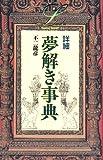 詳細 夢解き事典 (elfin books series)