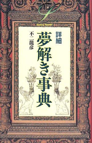 詳細 夢解き事典 (elfin books series)の詳細を見る