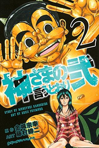 神さまの言うとおり弐(2) (週刊少年マガジンコミックス)の詳細を見る