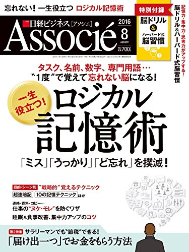 日経ビジネスアソシエ2016年8月号の詳細を見る