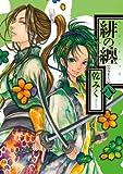 緋の纏: 8 (ZERO-SUMコミックス)