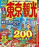 るるぶ東京観光'18 (国内シリーズ)