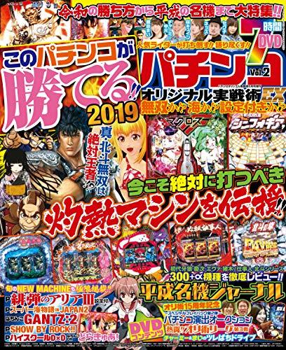 パチンコオリジナル実戦術6月号増刊 パチンコオリジナル実戦術EX Vol.2