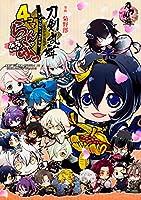 「刀剣乱舞-ONLINE-」アンソロジーコミック『4コマらんぶっ~ぷちらんぶっ~』 (単行本コミックス)