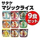 アルファ米 非常食 マジックライス サタケ 9袋セット