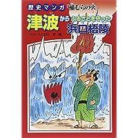 津波からふるさとを守った浜口梧陵―歴史マンガ「稲むらの火」