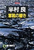 軍靴の響き (祥伝社文庫)